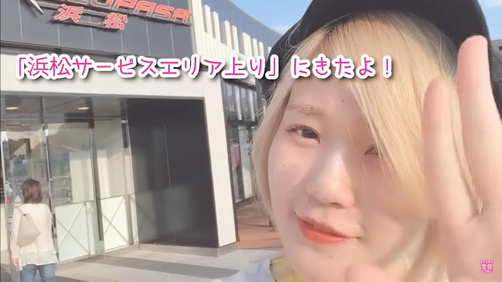 浜松SA×ハラミちゃん