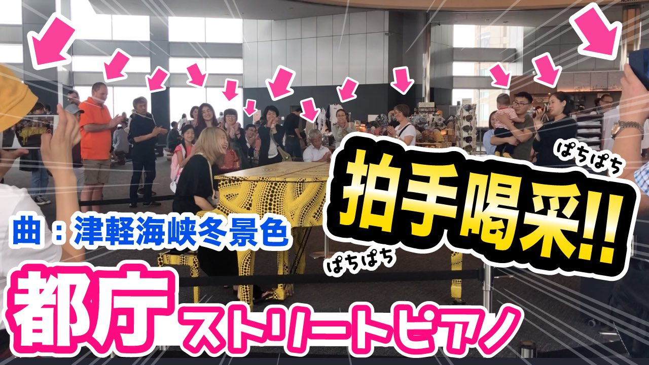 ハラミちゃん×都庁ピアノ