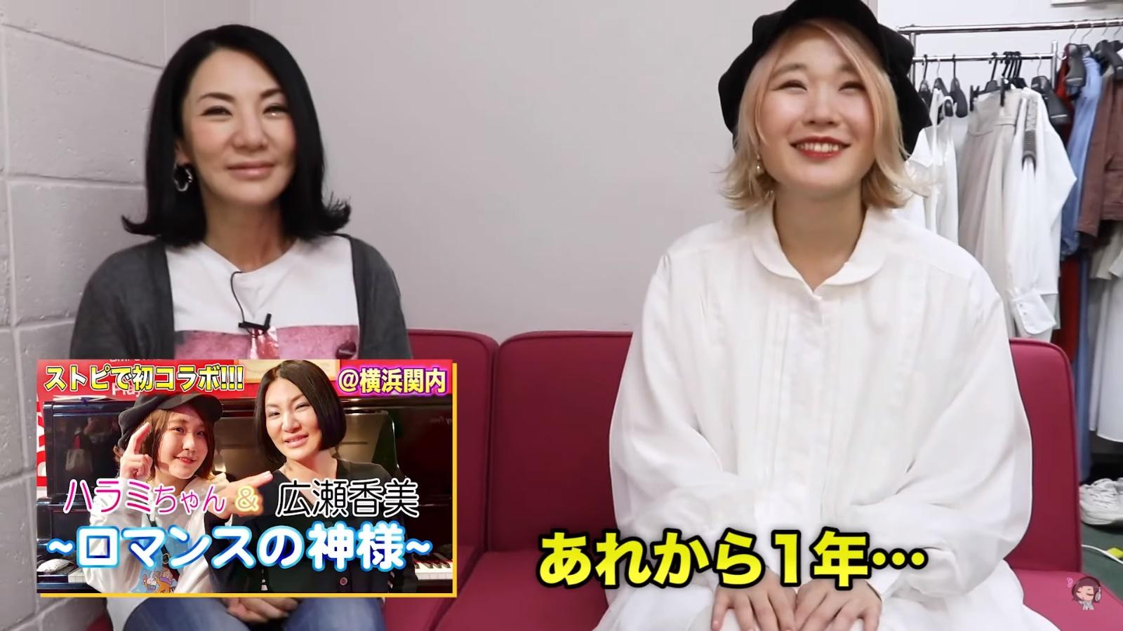 広瀬香美×ハラミちゃん
